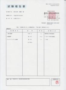 試験報告書2 001
