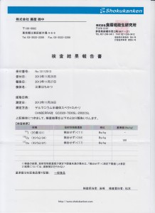 検査結果報告書_放射能 001