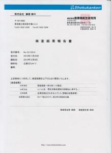 検査結果報告書_残留農薬1 001