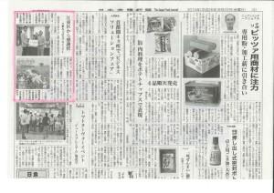 日本食糧新聞2014.8.22