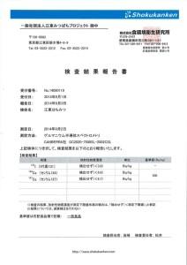 放射能検査2014