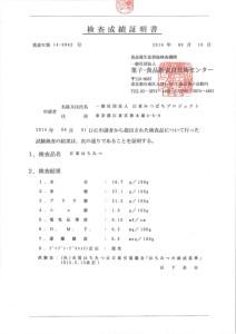 検査成績証明書2014.9.10