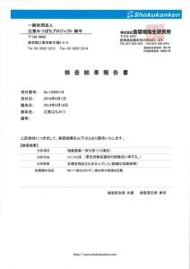残留農薬検査2014_1