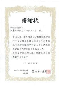 感謝状(武蔵野大学)