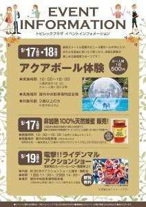 2016秋ポスター