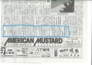 食糧新聞記事(みつばち文庫)